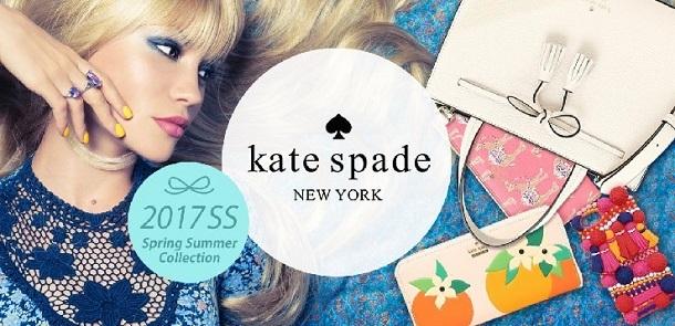 Kate Spade/ 2017人気新作SALE!