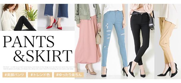 【注目】パンツ&スカート
