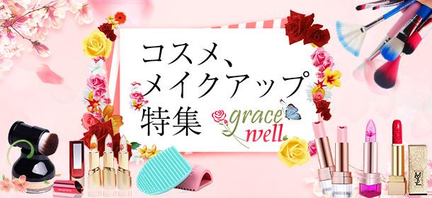 コスメ、メイクアップ、ダイエット美容商品特集