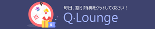 Qlounge