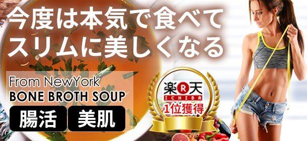 NEWYORKで話題!今回は美肌とダイエット◎ボーンブロススープ+スーパーフード