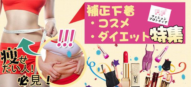 ★女子力アップの秘密★さわやか好印象❤特集!