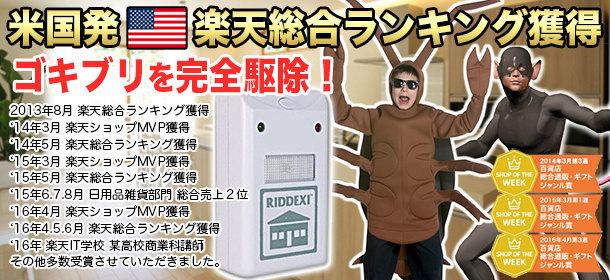 ゴキブリ駆除器のご紹介!