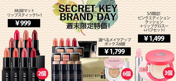 ★春のSECRET KEY EVENT DAY!! ★