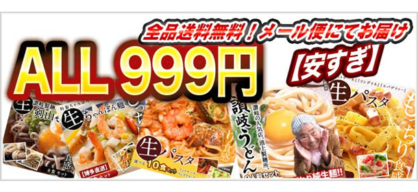 ALL999円