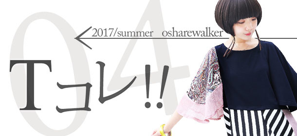 『osharewalker』★Tシャツコレクション