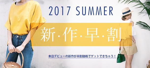 SUMMER 新·作·早·割 / 送料無料
