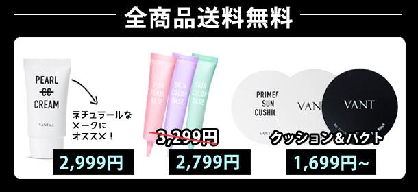 ★VANT36.5★ 夏のコスメセール