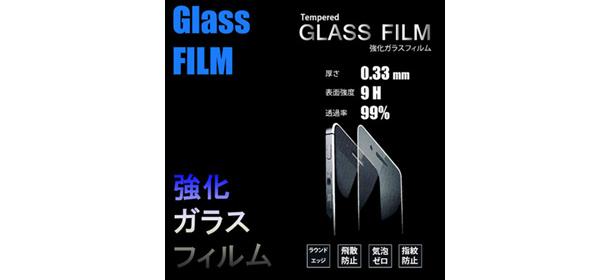 強化ガラス保護フィルム