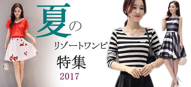 2017夏の特集!レディースファッション