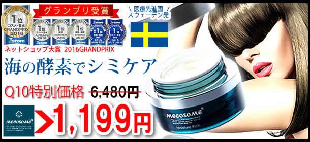 【海の酵素】濃密美容保湿クリーム!