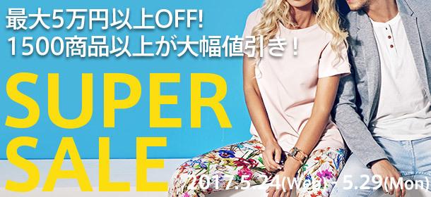 最大5万円以上OFF!スーパーセール開催中!