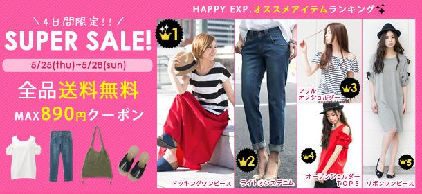 【Happy急便】5/25~スーパーセール開始!