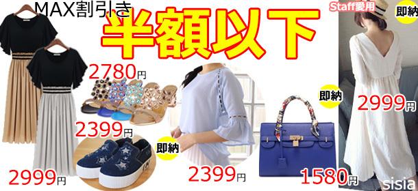 【シシア】sale!!新商品続々販売開始♥