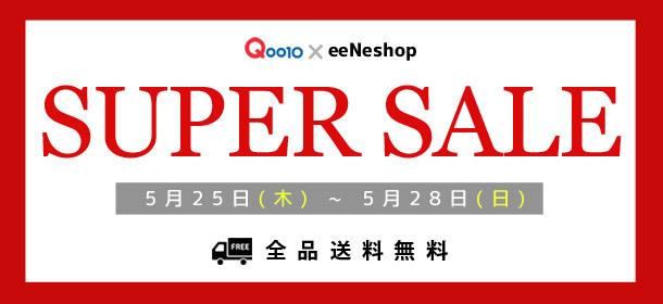 ♥eeNeshop♥ 2017特集セール