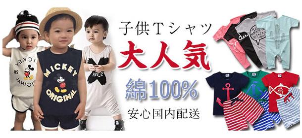 大人気子供Tシャツ綿100%安心国内配送男女兼用
