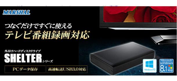 SHELTER外付けハードディスクドライブ(HDD)