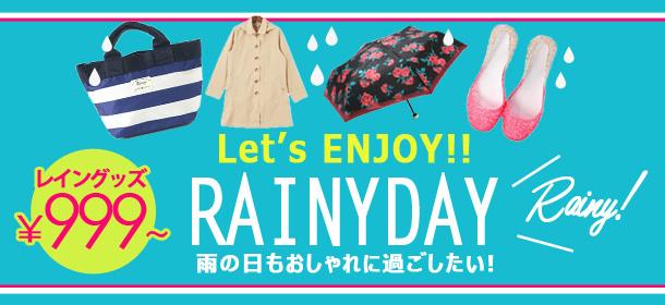 ★雨&UV ITEM★