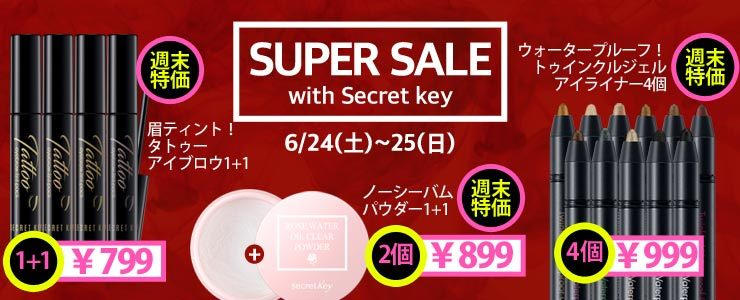 ★夏のSECRET KEY EVENT DAY!! ★