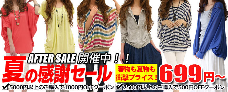 夏先取りearly summer SALE