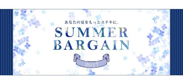 SUMMER BARGAIN