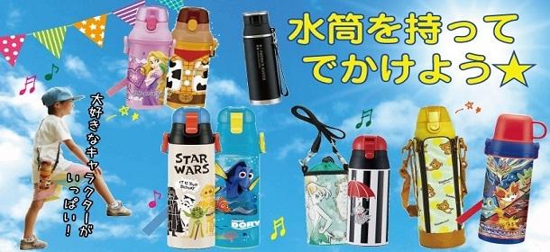 ♪かわいいキャラクター水筒♪