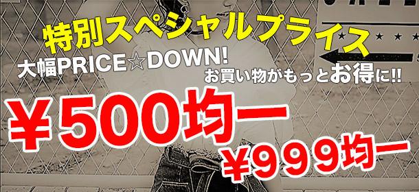 【均一大特価セール!!】お得に買うなら今がチャンス★