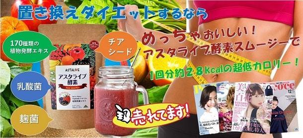 7月4日アスタライブ酵素スムージーフルーツミックベリー味
