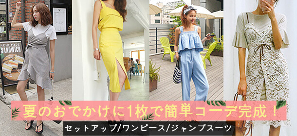 [KongStyle]活用度の高く着られるセットアップ