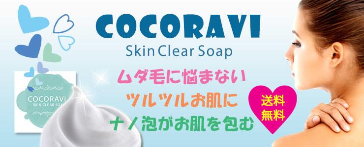 ★夏の最新☆素肌ケア♪美容石鹸♪ツルッとツルツル素肌に♪