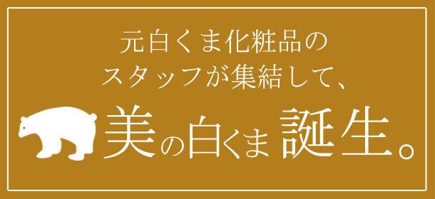 美の白くま誕生★元白くまスタッフ大集結!新商品もぞくぞく登場予定!!