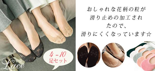 【4-10足セット激安SALE】滑り止め/靴下