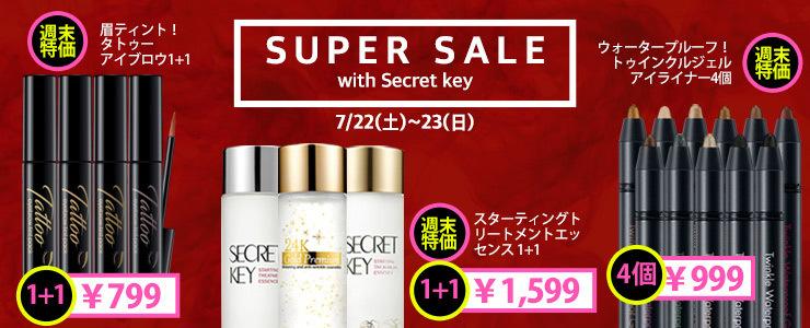 ★夏のSECRET KEY EVENT DAY!! ★