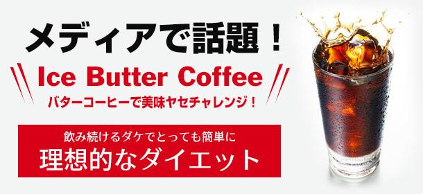 夏前緊急ダイエット!代謝成分マカ配合のバターコーヒー