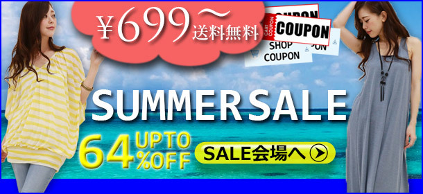 SUMMER SALE¥699~送料無料