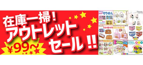 99円スタートセール