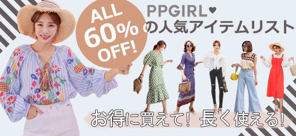 ♥PPGIRL SALE♥