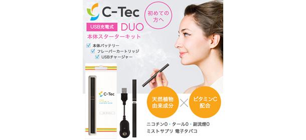 吸うだけ簡単ビタミン補給 C-Tec(電子タバコ・ミストサプリ)