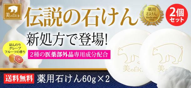 ★美の白くま誕生!!★【伝説の石鹸が新処方で新発売!!】洗うなのに潤う<薬用石けん60g>(医薬部外品)