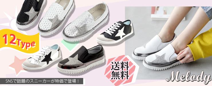 韓国大人気ファッションスニーカー
