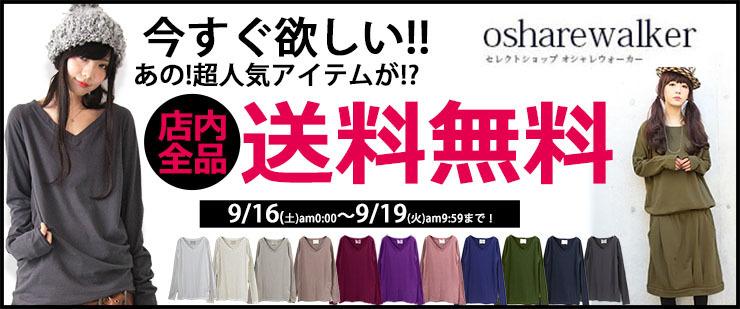 『osharewalker』☆9/21~25全品送料無料☆