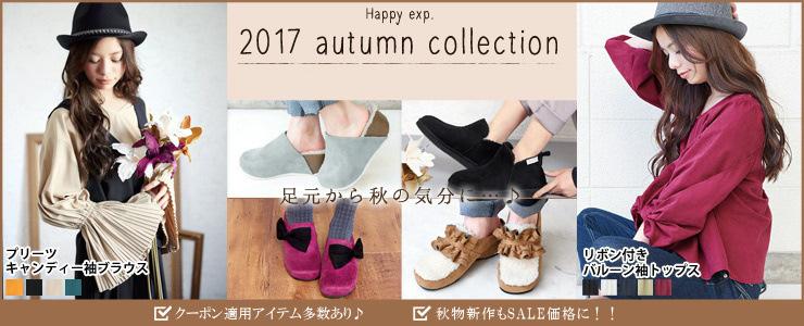 【Happy急便】Autumn Collection★すぐ着れるセールアイテムいっぱい❤