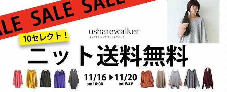 『osharewalker』☆10セレクトニット送料無料☆