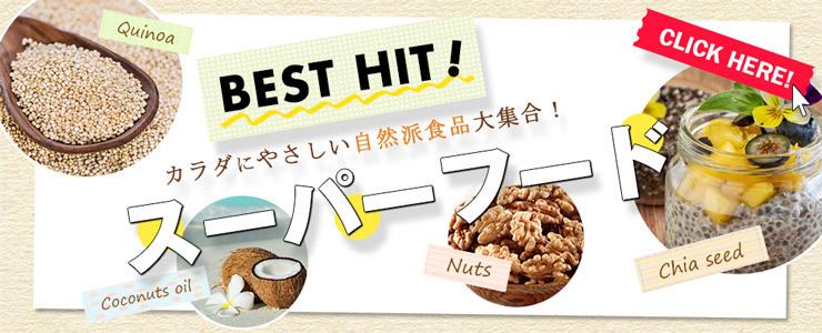 ◇イチオシ健康食品◇