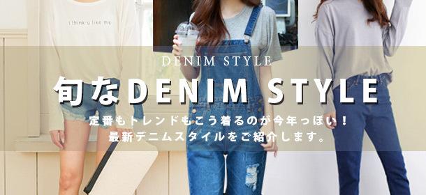 【最旬DENIM STYLE】
