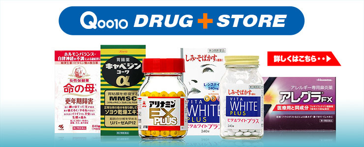 ★Drug Store Qoo10開店★