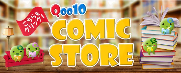 Qoo10 コミック