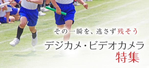 カメラ・ビデオカメラ特集