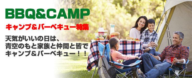 キャンプ&バーベキュー特集