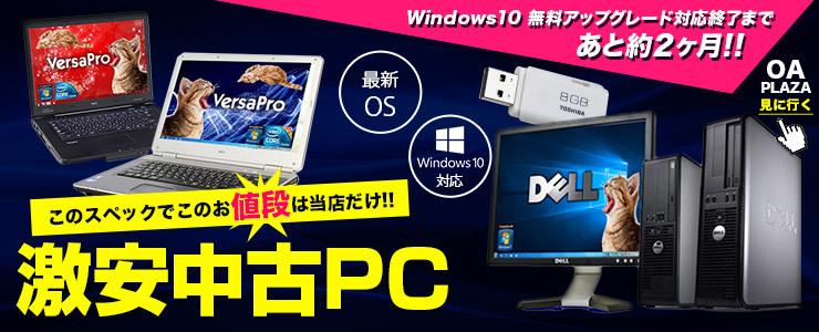 最新PC★モバイル特集